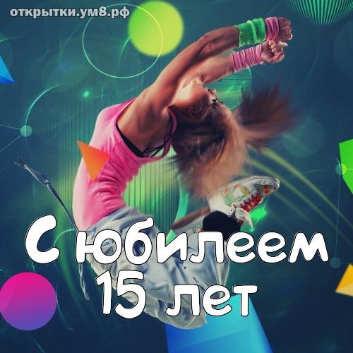 Юбилеи 15 лет